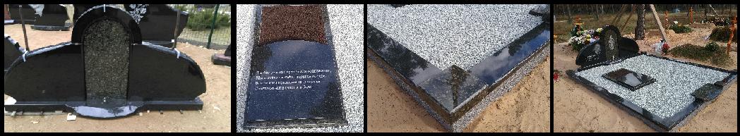 Atsauksmes kapavietu labiekārtošanai, kapavietas sakopšana, kapakmeņi, kapu apmales, granīta kapu pieminekļi, granīta kapu apmales, kapu dizains